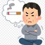 主人の禁煙生活のその後〜禁断症状?〜
