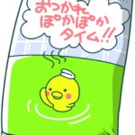 小さい子に入浴剤は使って良いのか?〜子供と入浴剤